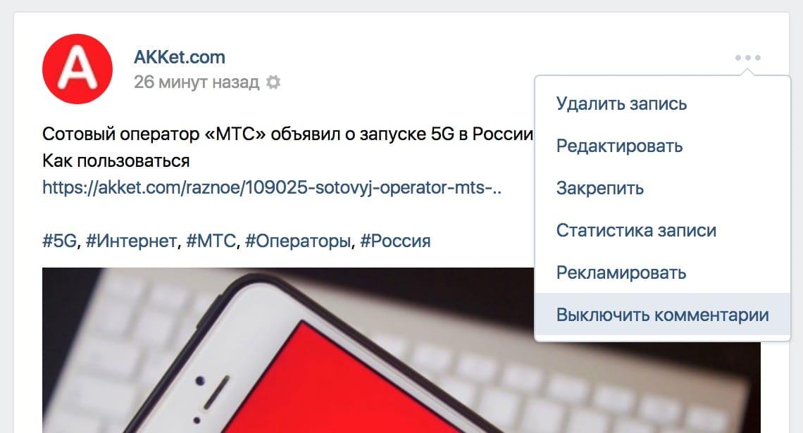 Во «ВКонтакте» возникла возможность выключать комментарии для отдельных записей