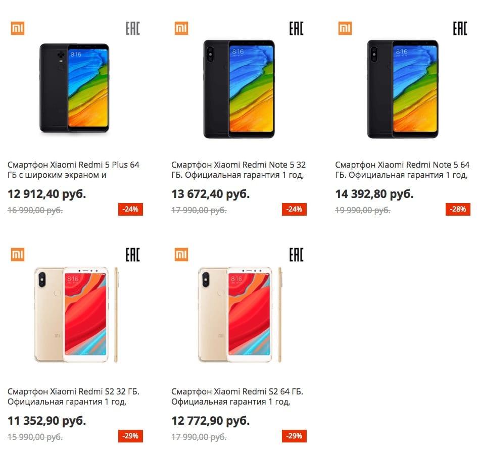 AliExpress делает большие скидки на мобильные телефоны Xiaomi