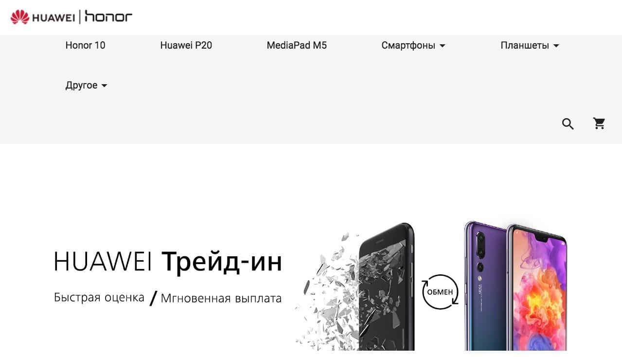 официальный сайт хонор 10 в москве