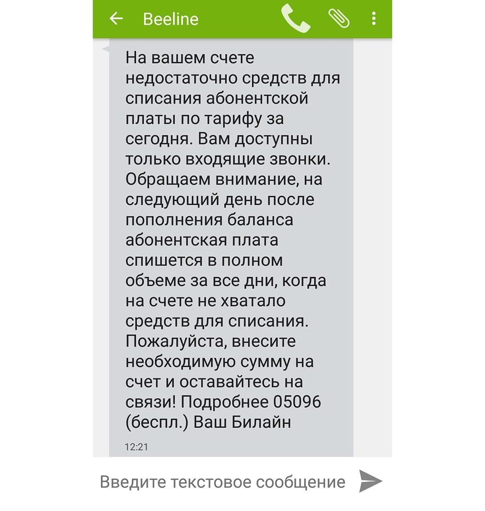 Сотовые операторы под давлением ФАС вернули абонентам безлимитный интернет