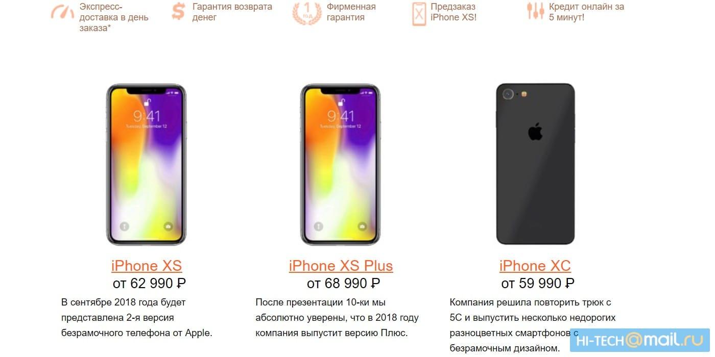 В Российской Федерации начат дорогой и«серый» предзаказ навсе новинки iPhone