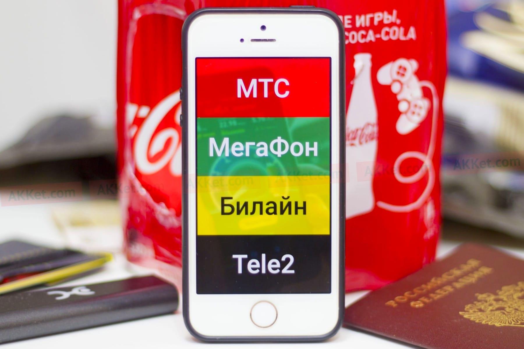 ФАС оштрафовала всех операторов «большой четверки» поделам о государственном роуминге