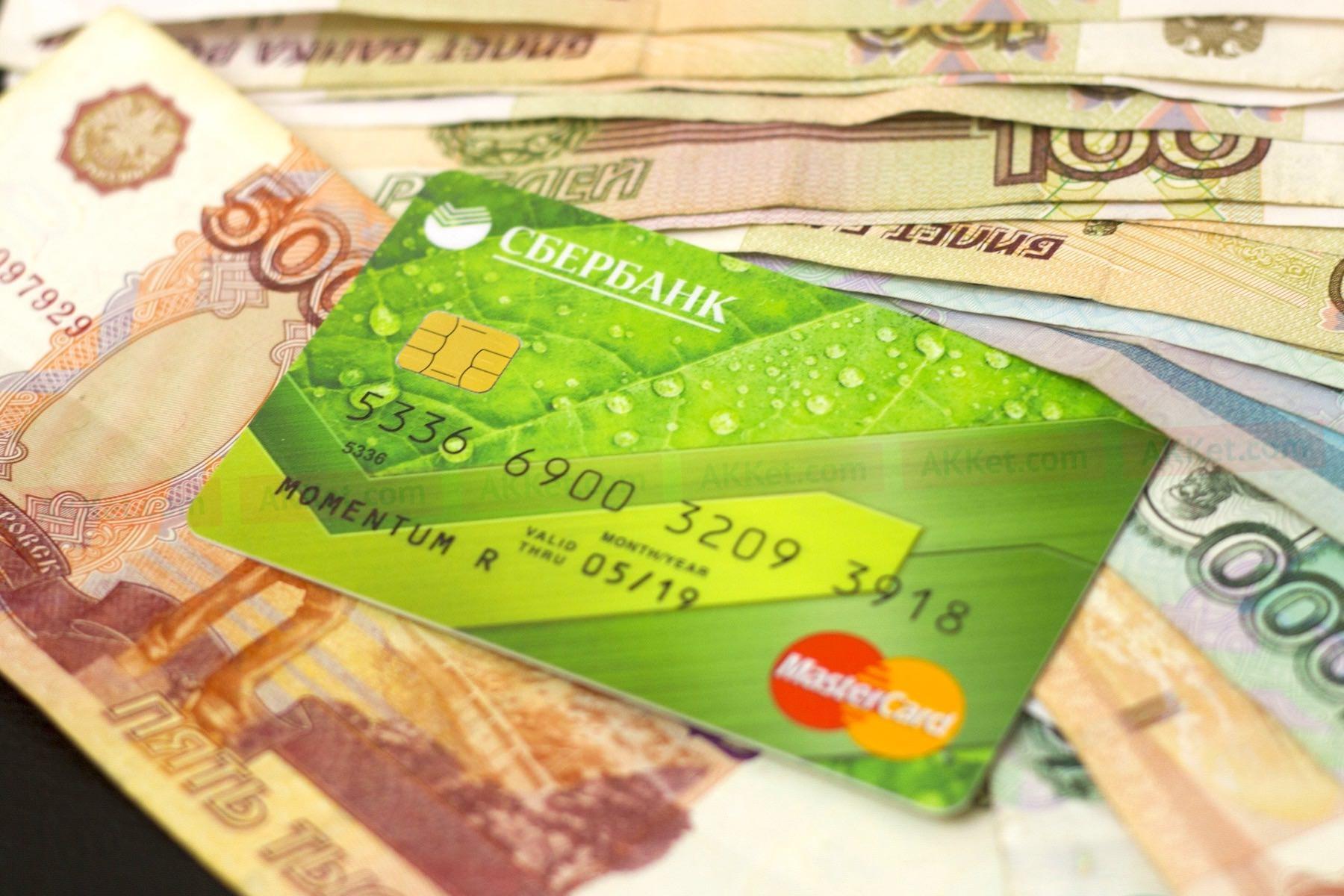 Изображение - Запретят ли снимать деньги с банковских карт в россии Sberbank-Bankovskie-karty-Rossiya-1