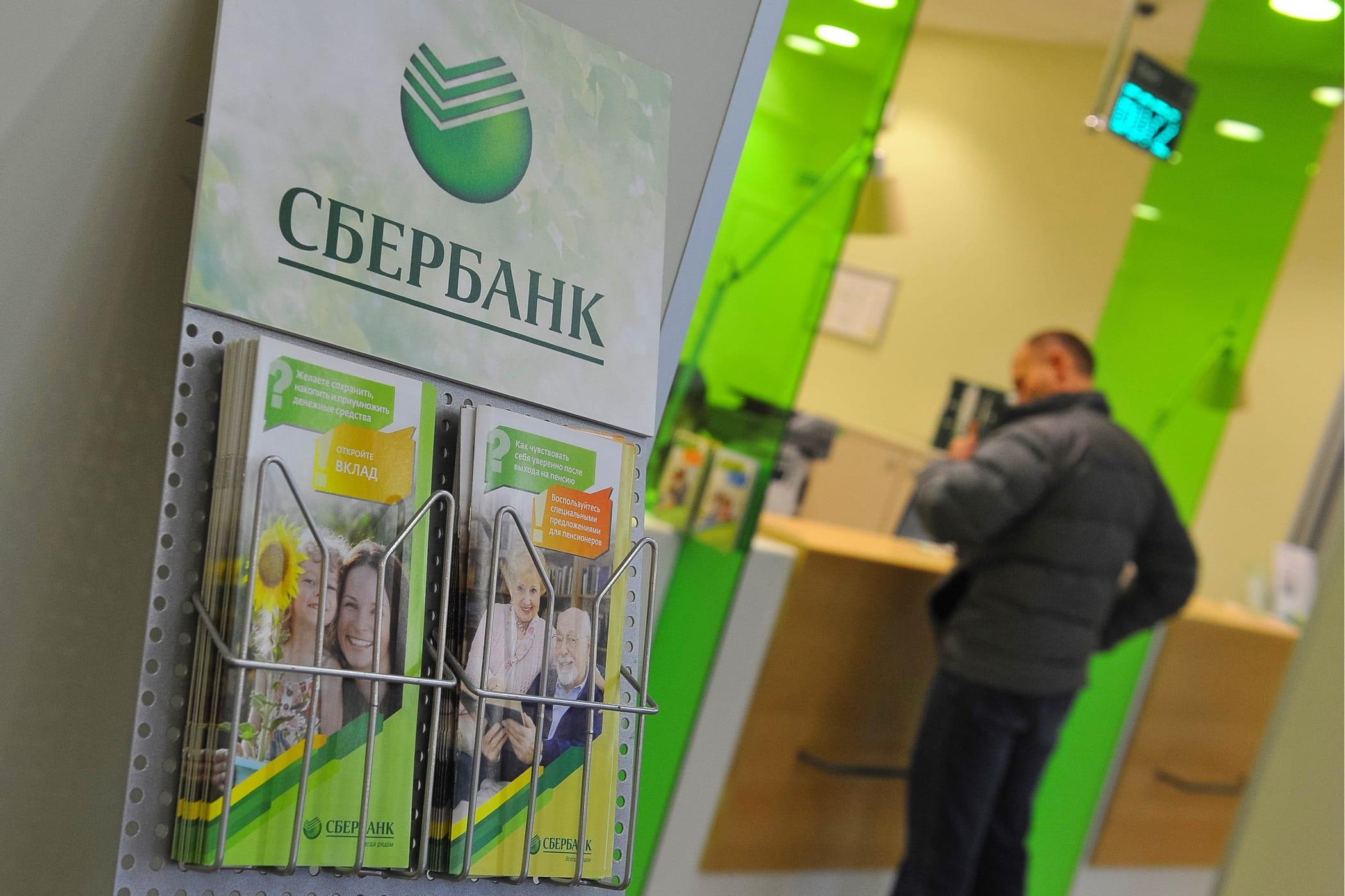 Сберегательный банк начал выдавать кредиты без справок одоходе