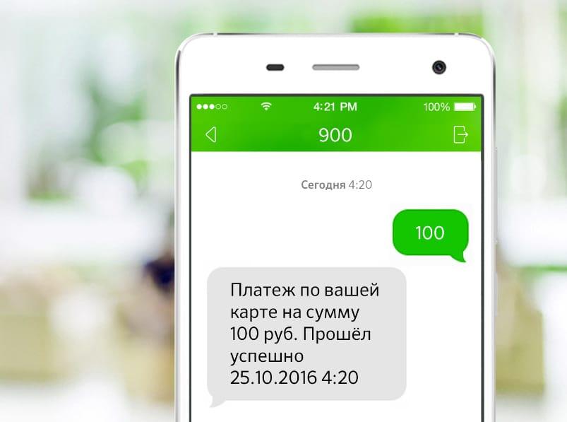 Изображение - Стоимость отправки смс на 900 Sberbank-SMS-Bank-Rossiya-2
