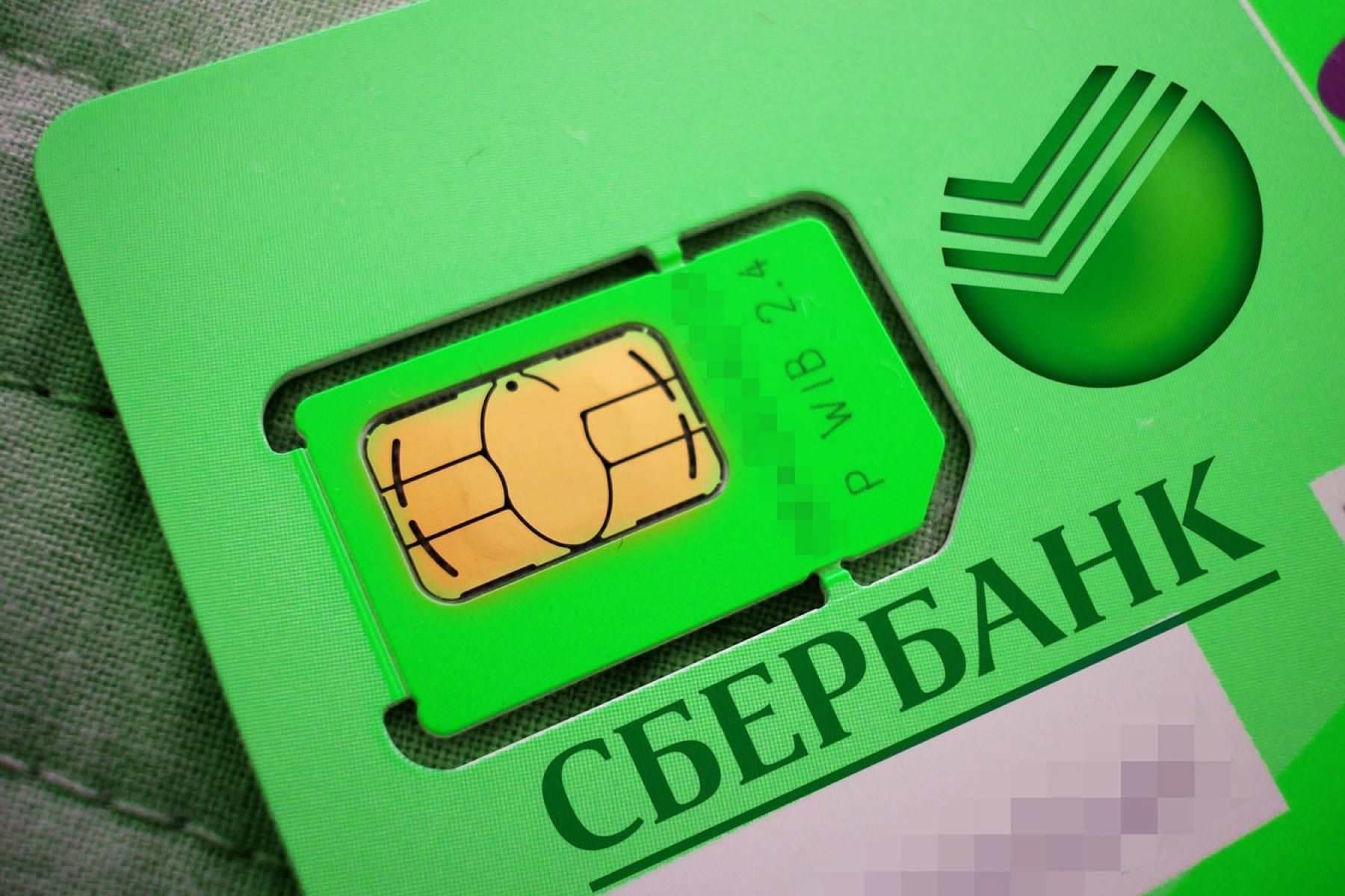 Сотовый оператор «СберМобайл» заработал в РФ. Что старифами иценами?
