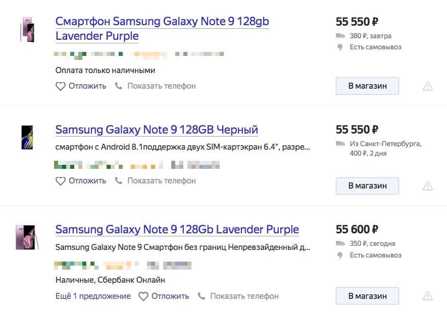Samsung Galaxy Note 9 цена флагмана сокрушительно рухнула