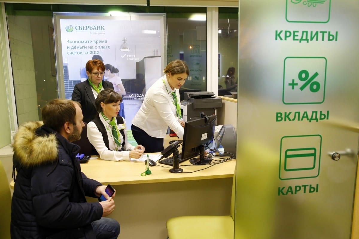 Изображение - Новогодние кредиты в 2019 году Sberbank-Kredit-5-1