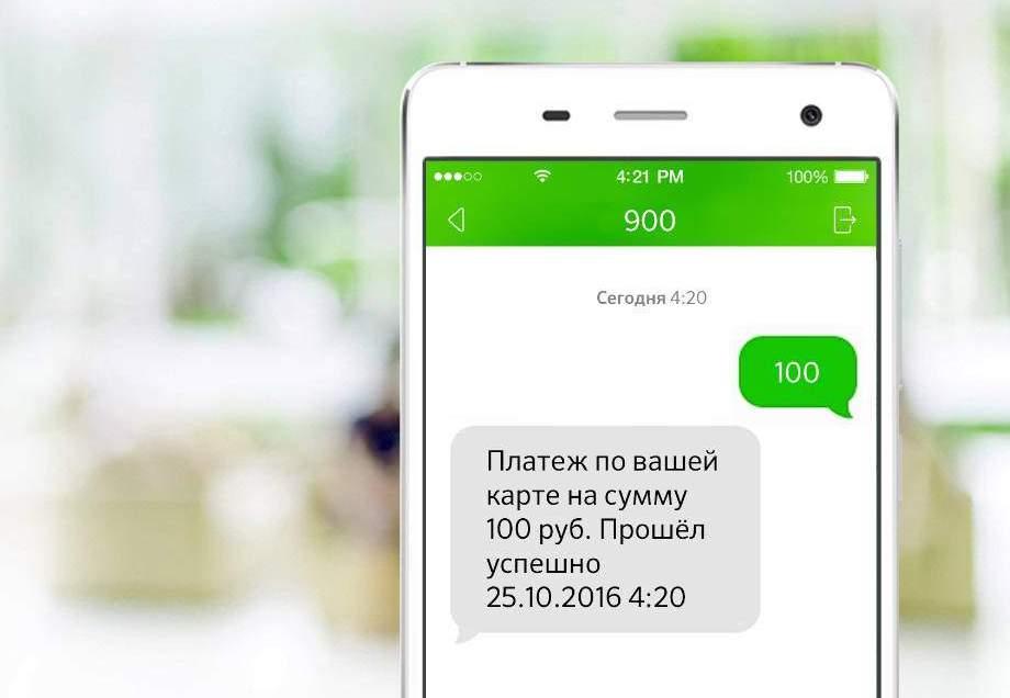 нужен ли мобильный банк для сбербанк онлайн