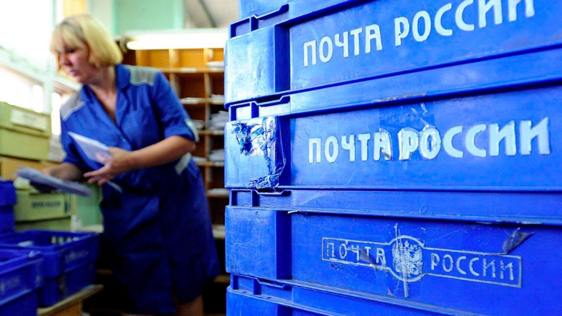Картинки по запросу почта россии пошлины