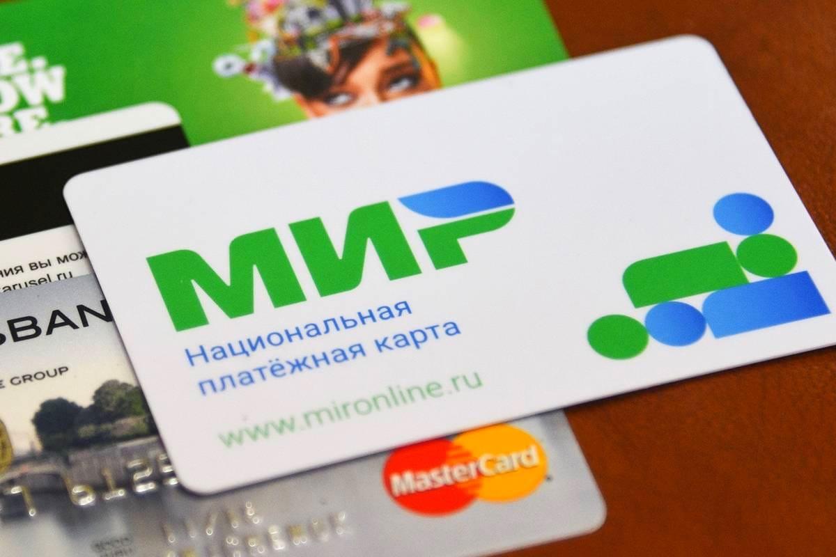 сбербанк карты мир для пенсионеров косынка 1 масть играть бесплатно онлайн без регистрации на русском языке
