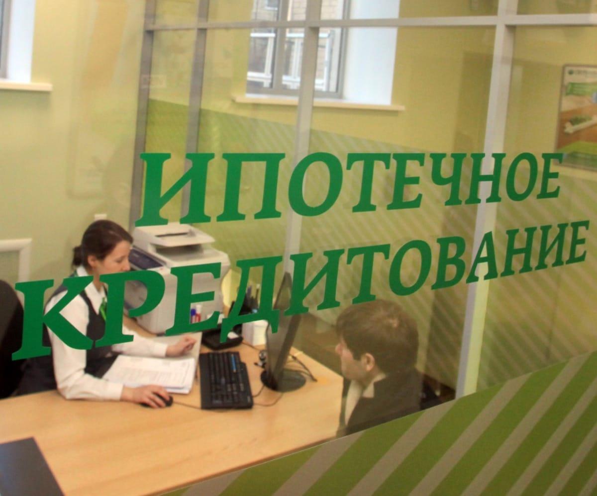 Изображение - Изменение условий выдачи ипотеки от сбербанка Sberbank-Ipoteka-Pravila-Rossiya-Banki