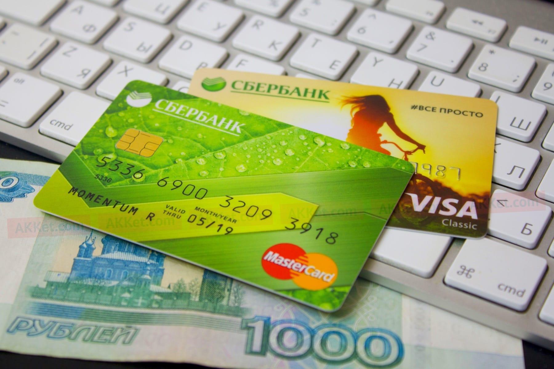 Изображение - Какая комиссия за переводы между картами сбербанка Sberbank-Karty-Rossiya-5