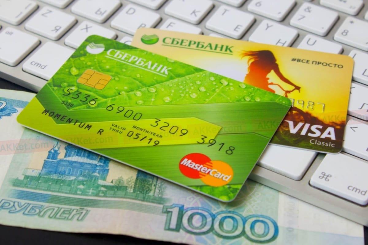 виза кредит моментум сбербанк