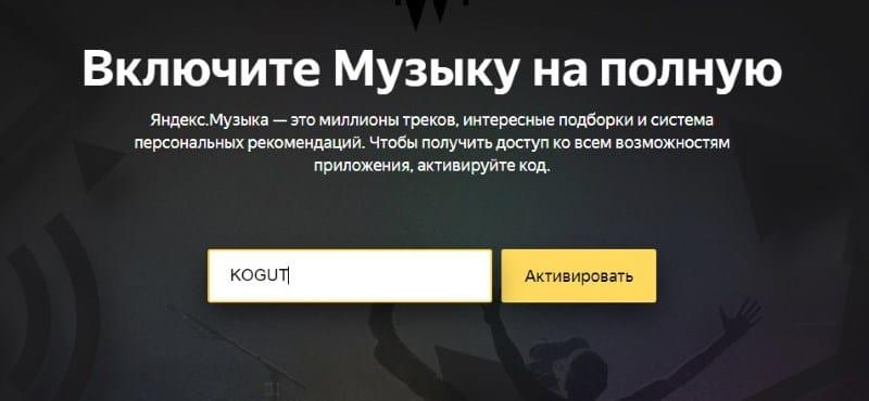 Подписку на «Яндекс Музыку» раздают совершенно бесплатно