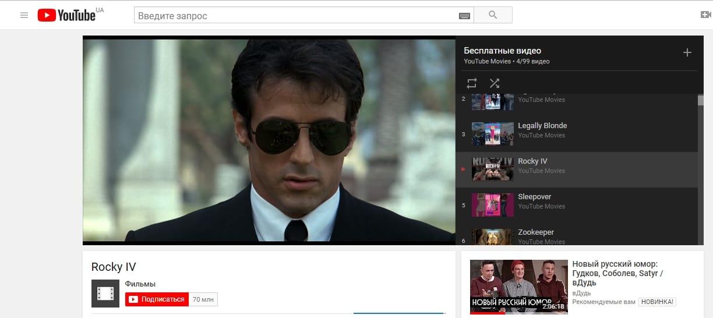 Youtube начал бесплатно показывать фильмы