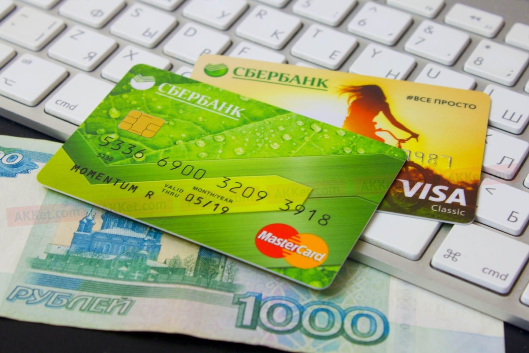 Изображение - Обзор мастер карт от сбербанка MasterCard-Bankovskie-karty-Sberbank-5-1
