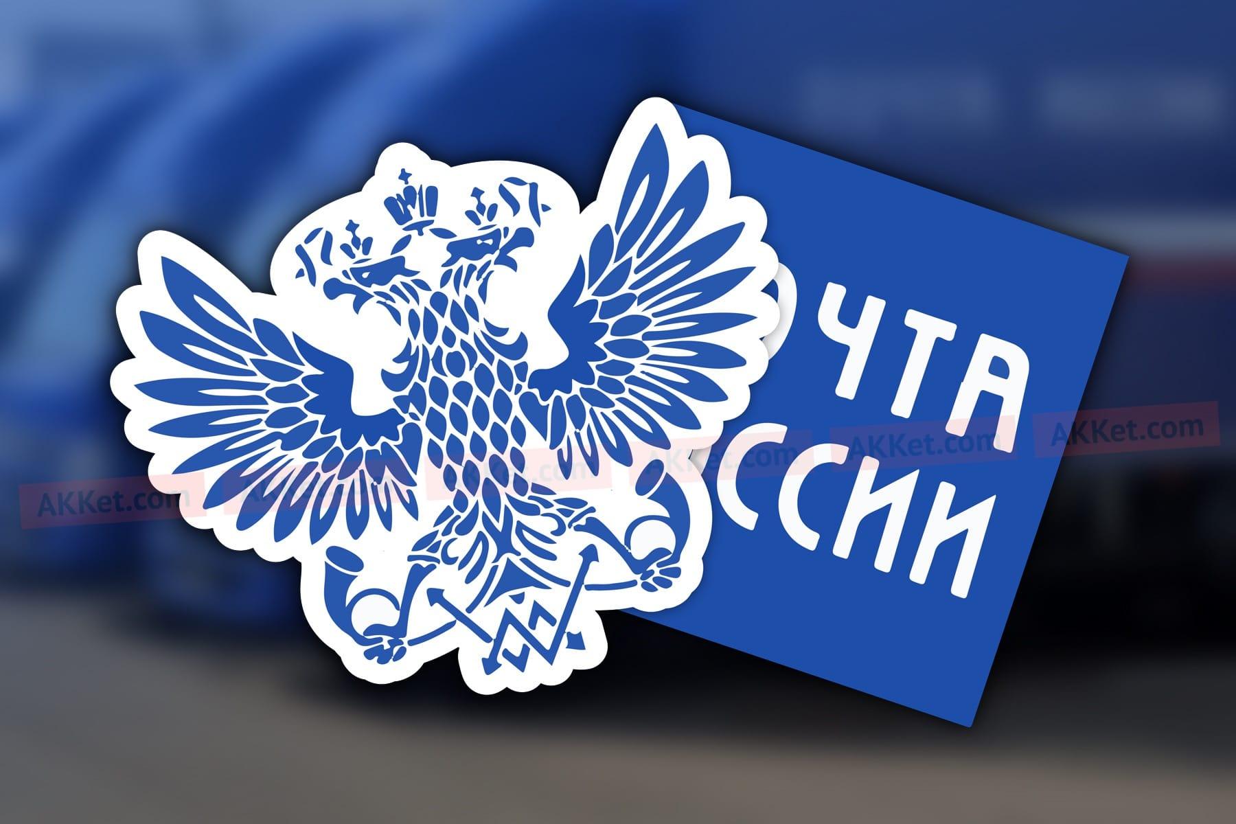 Сроки почта россии