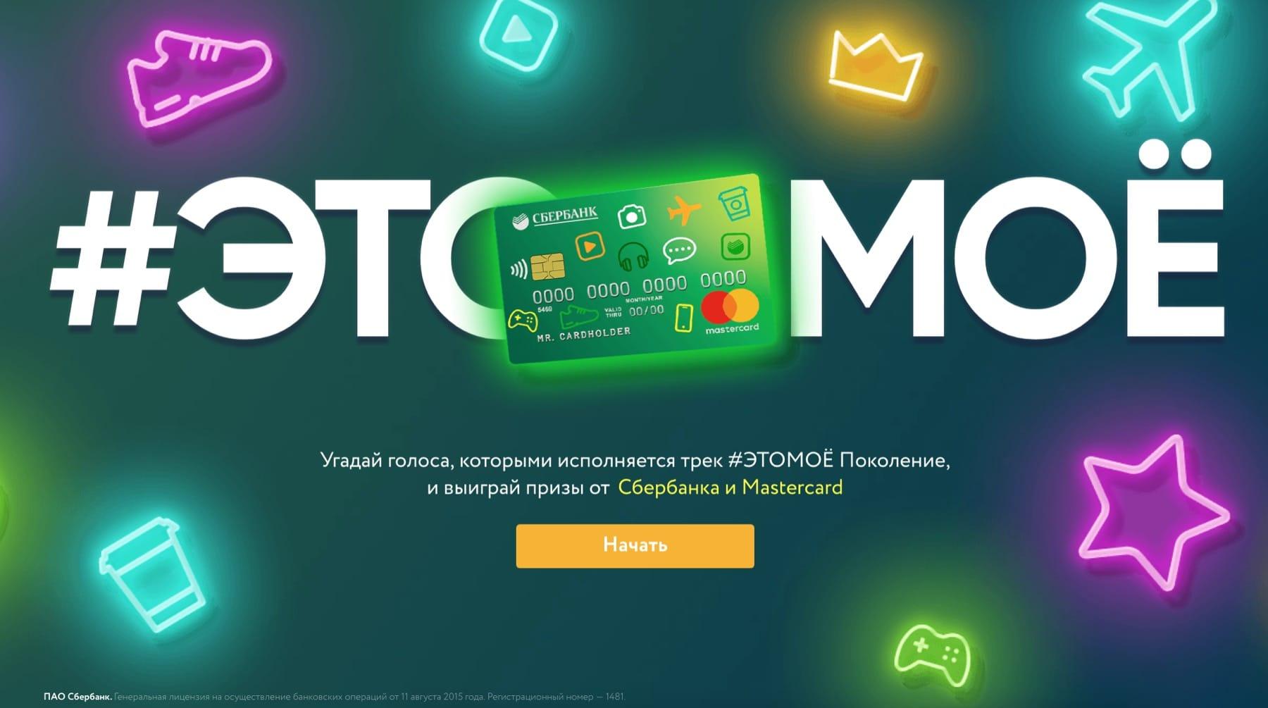 кредитная карта получить деньги и удачу