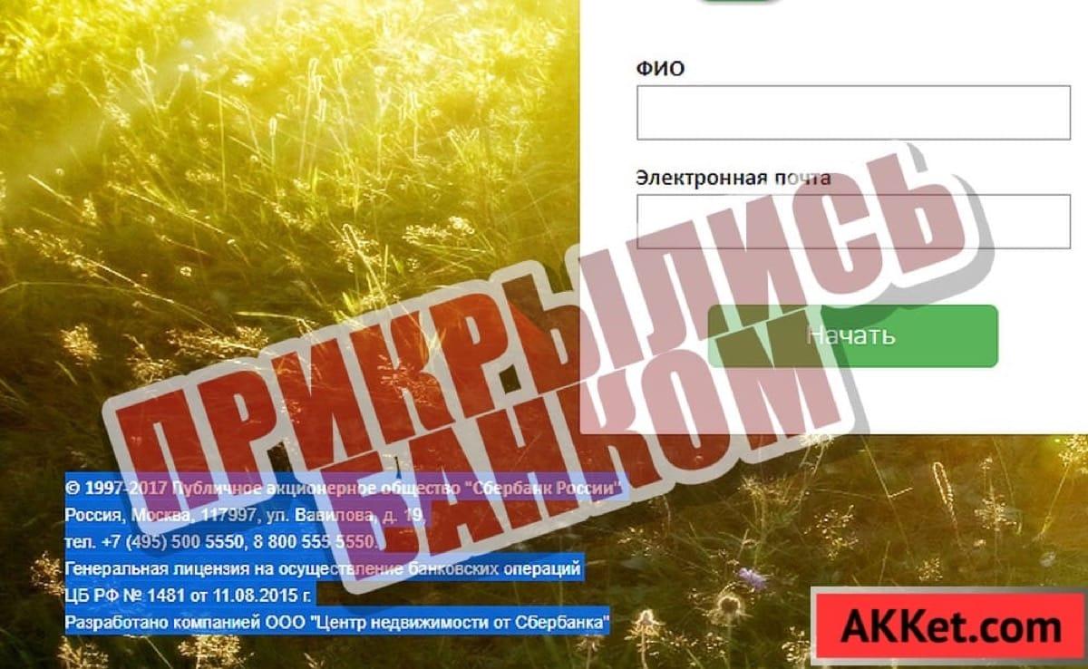 Почтовый адрес сбербанка россии в москве