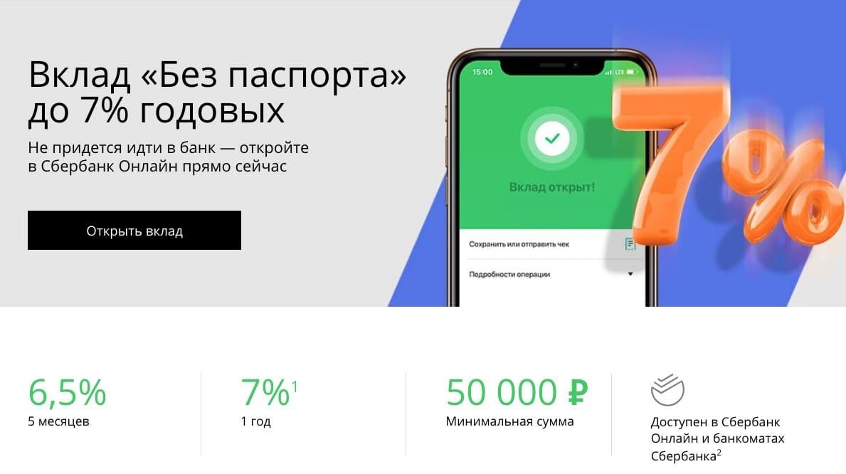 Деньги на 6 месяцев на карту онлайн