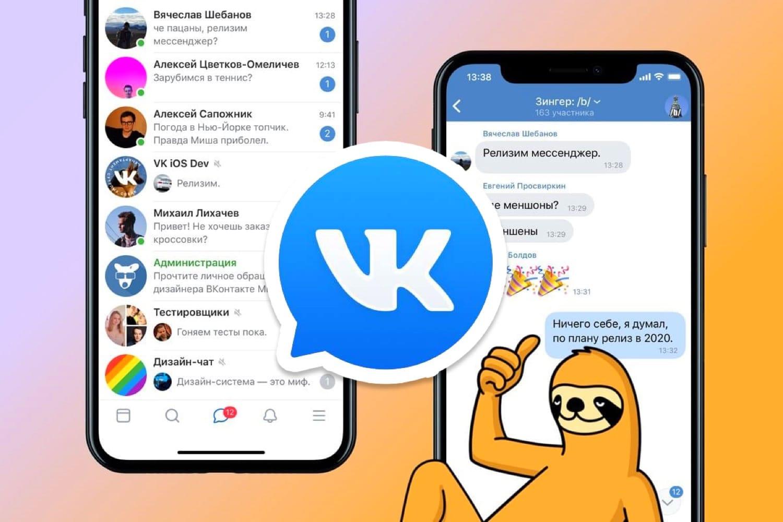 «ВКонтакте» выпустила мессенджерVK Meдля телефонов