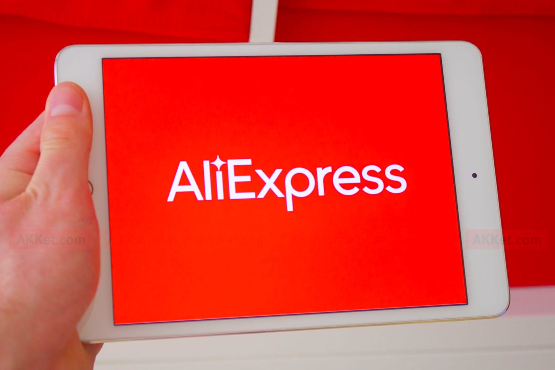 AliExpress с 1 января ввел новые правила покупок