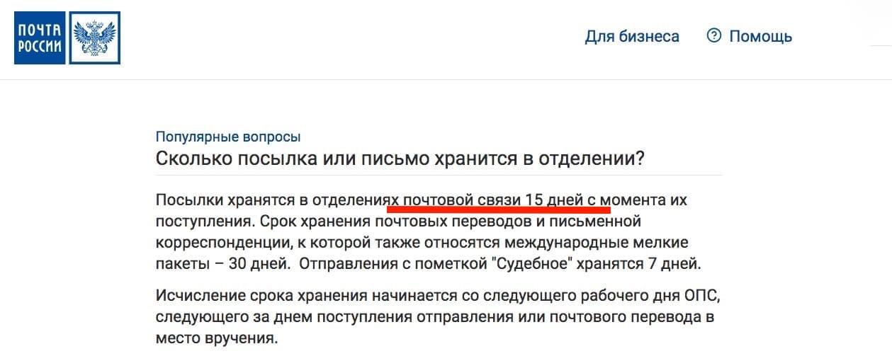 Горячий телефон почты россии