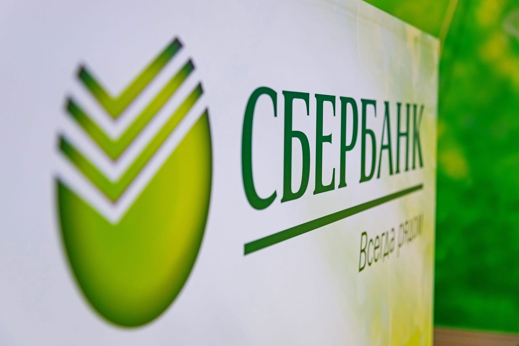 сбербанк кредит на длительный срок альфа банк официальный сайт личный кабинет войти