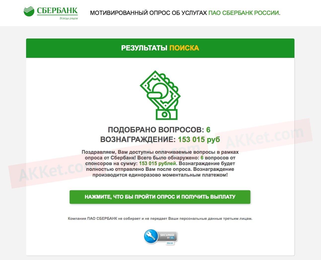 Взять кредит 600000 рублей в сбербанке