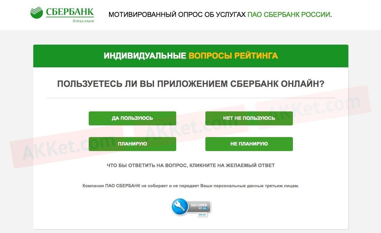 пао сбербанк официальный сайт адрес кредит наличными без справок ндфл