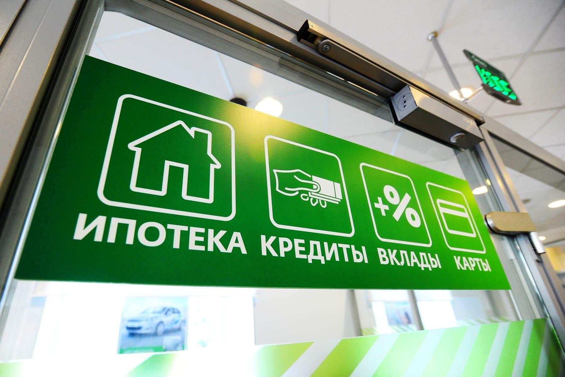 «Сбербанк» запустил вклады нового поколения со ставкой 20% годовых