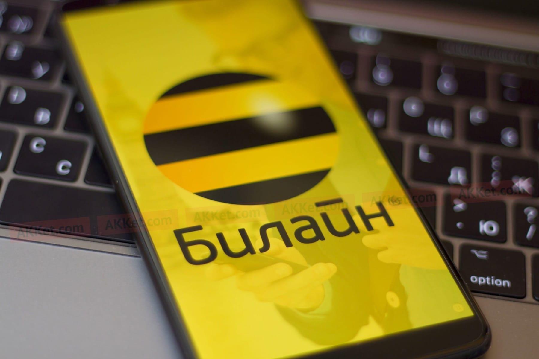 Русский оператор мобильной связи «Билайн» уходит изГрузии
