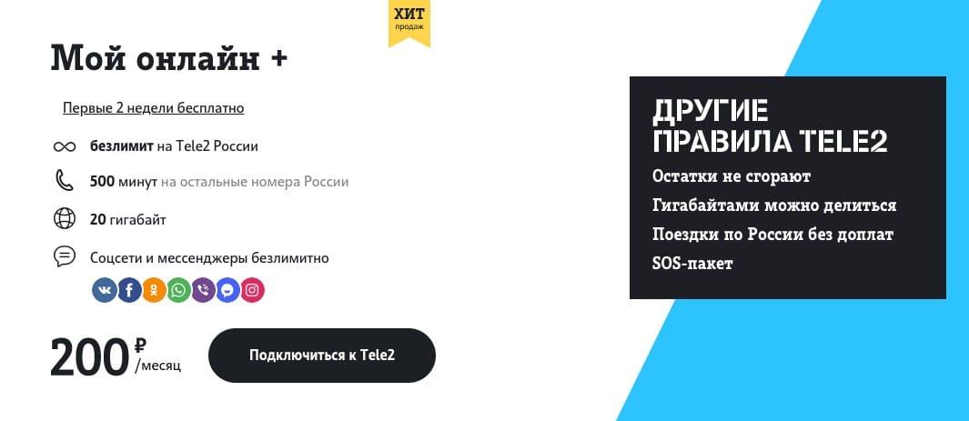 Сотовый оператор Tele2 запустил самый лучший тарифный план, о которой мечтал каждый