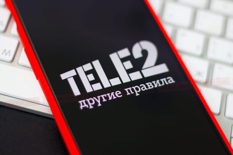 Сотовый оператор Tele2 запустил самый лучший в мире тарифный план по низкой цене
