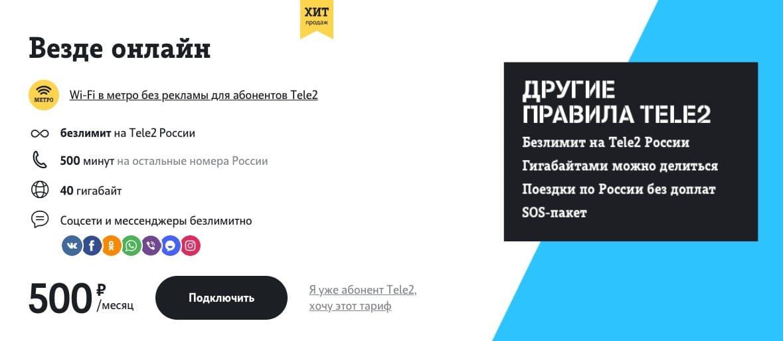 Сотовый оператор Tele2 запустил новый тариф «Везде онлайн» с очень выгодными условиями
