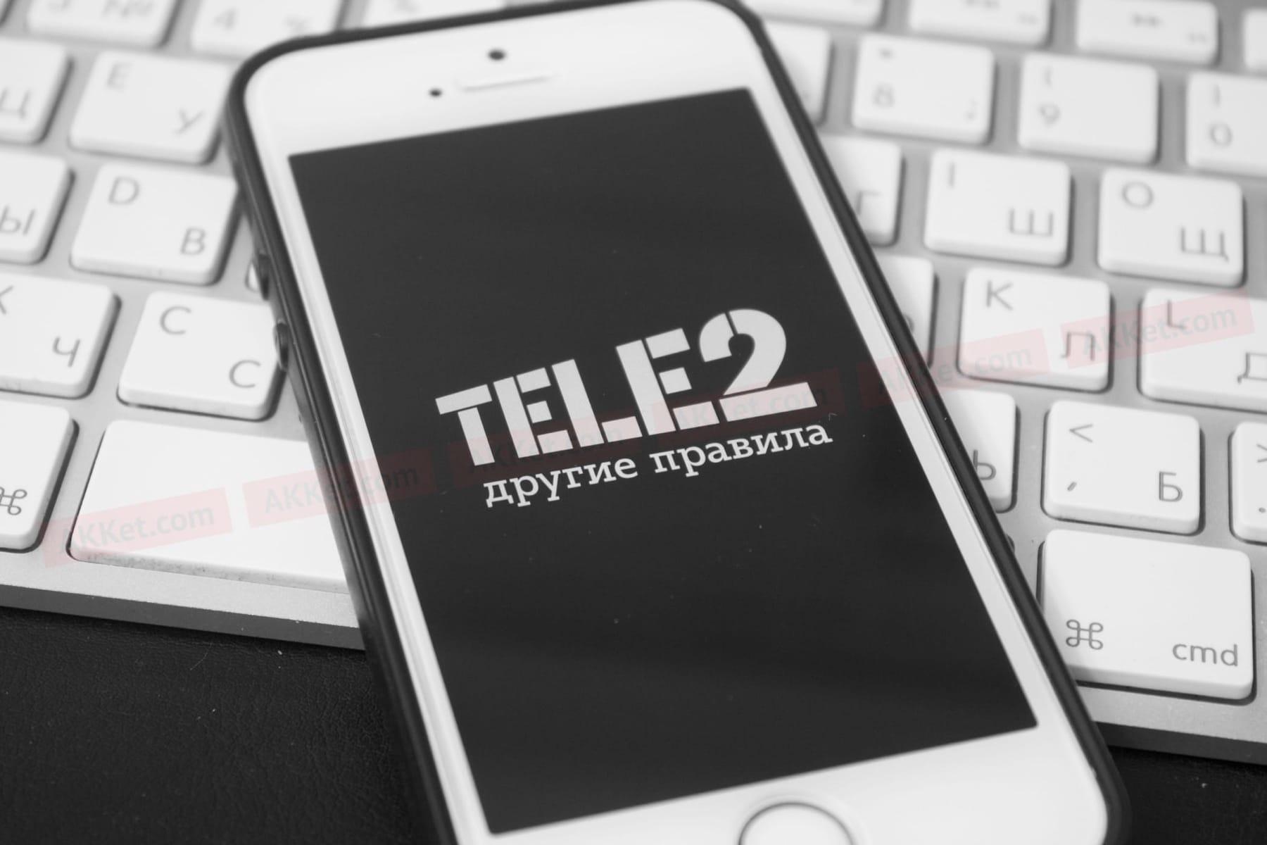 Сотовый оператор Tele2 запустил недорогой самый лучший тарифный план