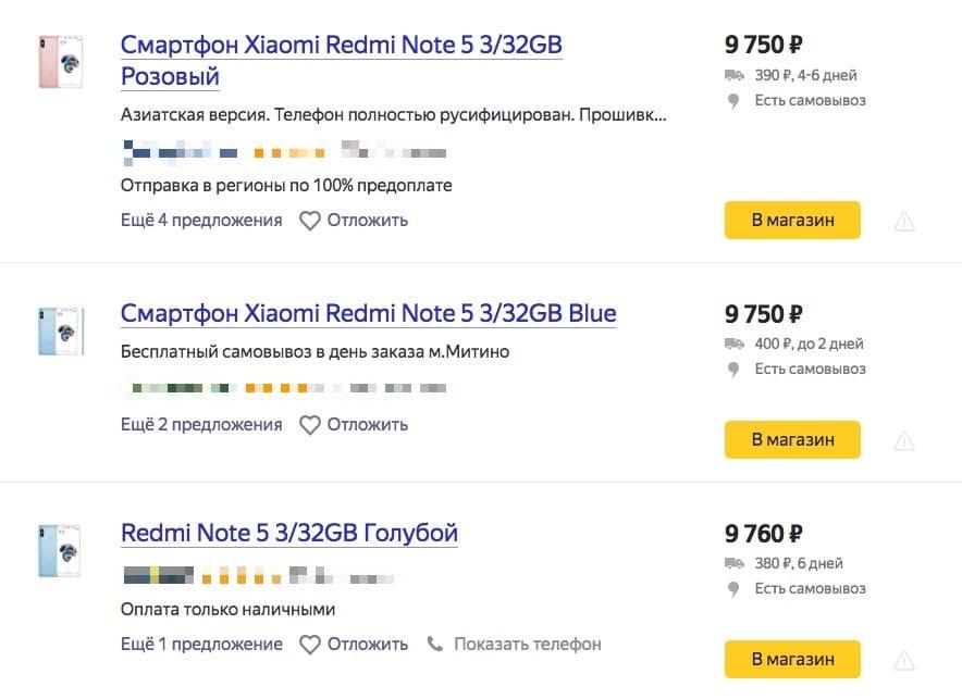 Xiaomi Redmi Note 5 collapsed sharply in price