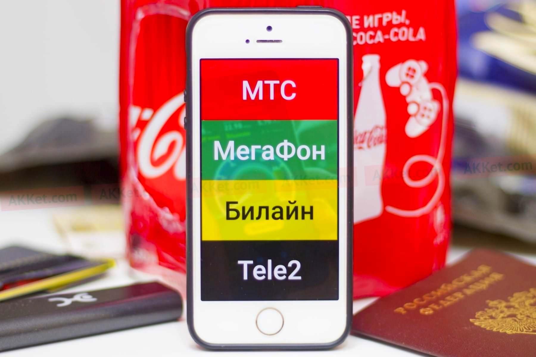 Картинка мтс и мегафон