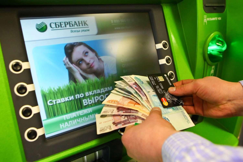 «Сбербанк» с 26 февраля изменил правила использования банкоматов