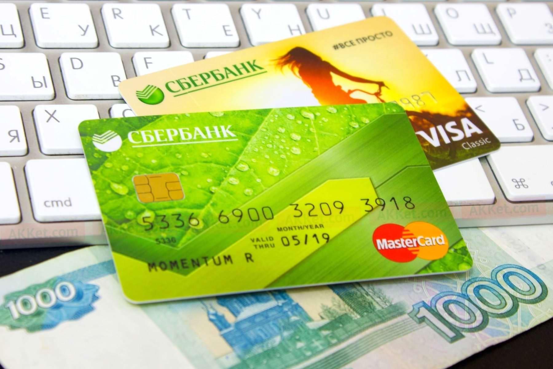 Кредит с плохой кредитной историей по паспорту
