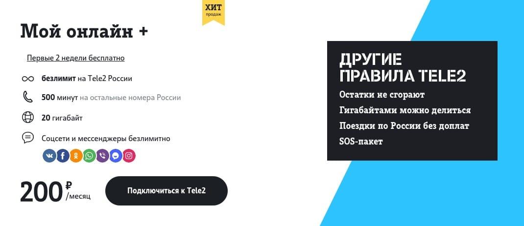 https://akket.com/wp-content/uploads/2019/02/Sotovyi-operator-Tele2-11.jpg