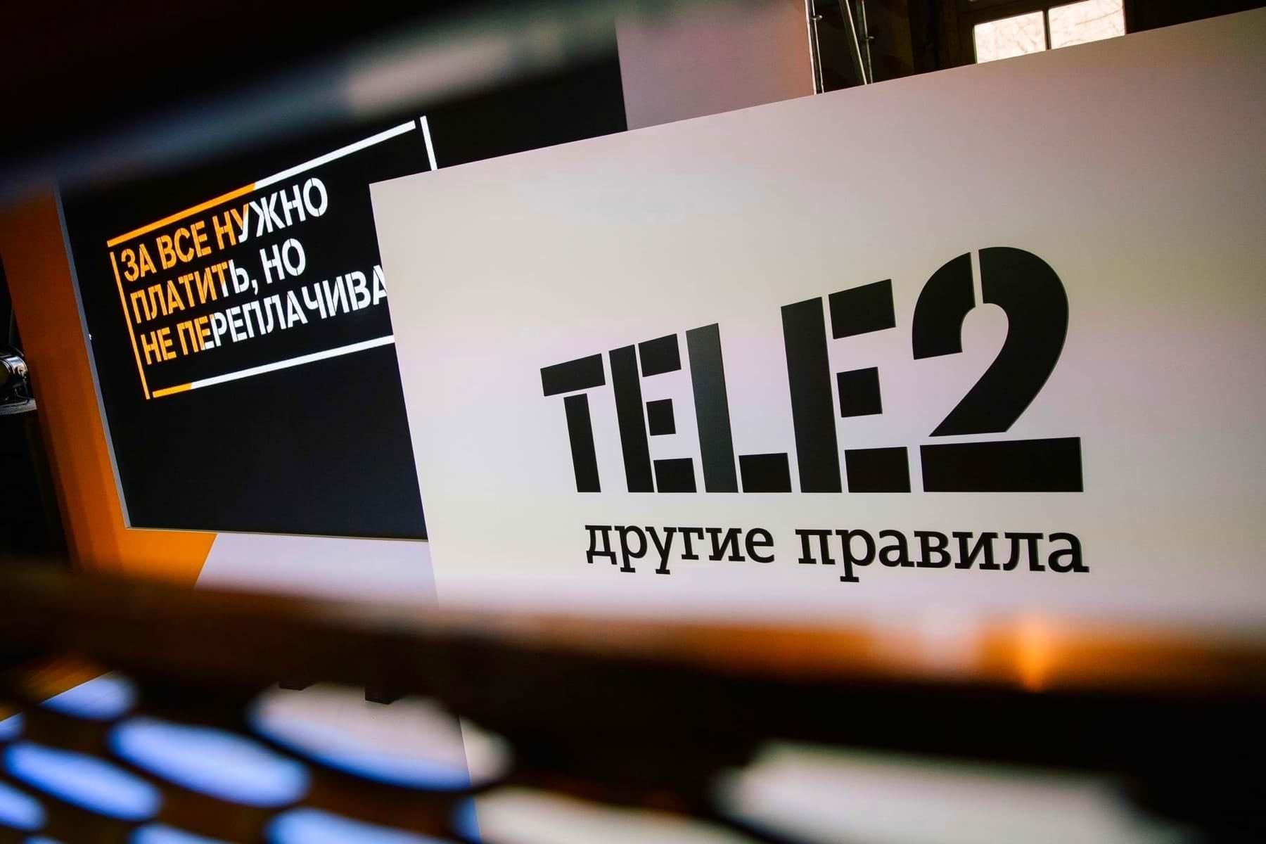 Сотовый оператор Tele2 запустил самый лучший тарифный план на крайне выгодных условиях