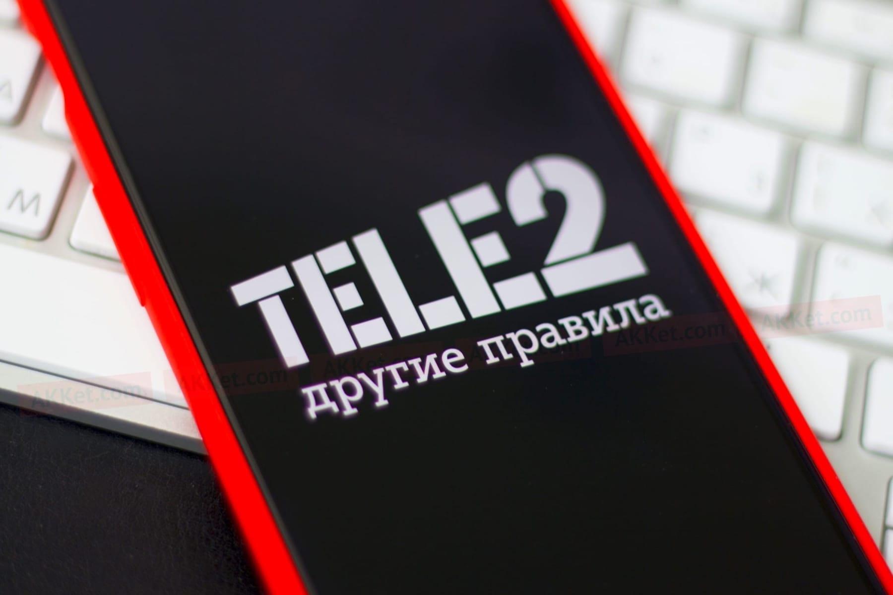 Сотовый оператор Tele2 запустил новый самый выгодный тарифный план