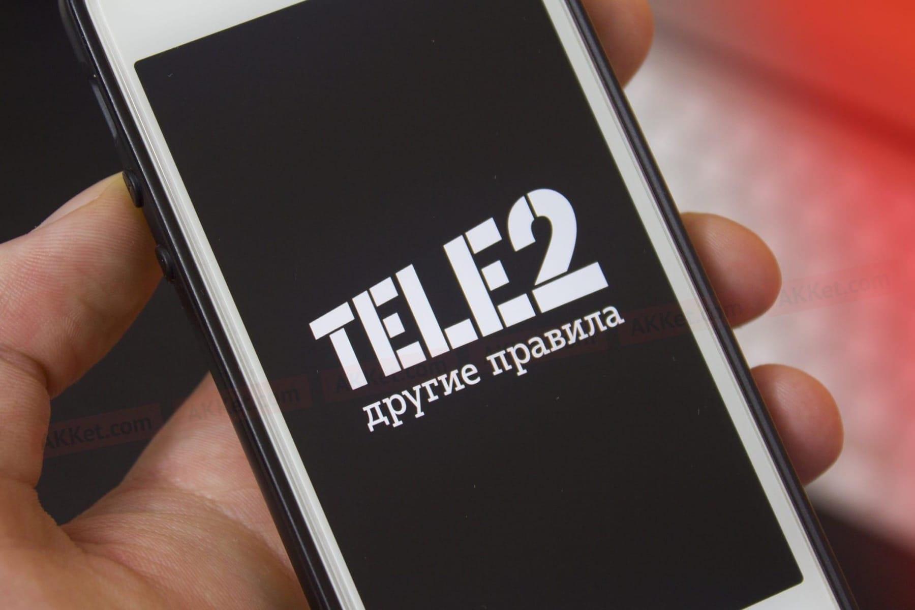 Сотовый оператор Tele2 запустил новый самый лучший тарифный план, о котором мечтали все