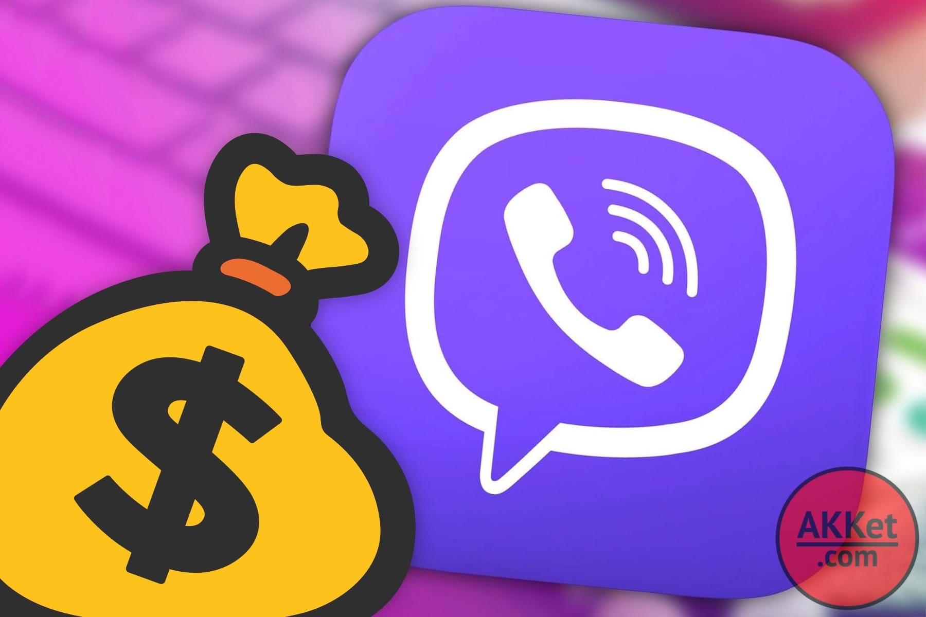 Viber начал брать деньги за отправку сообщений