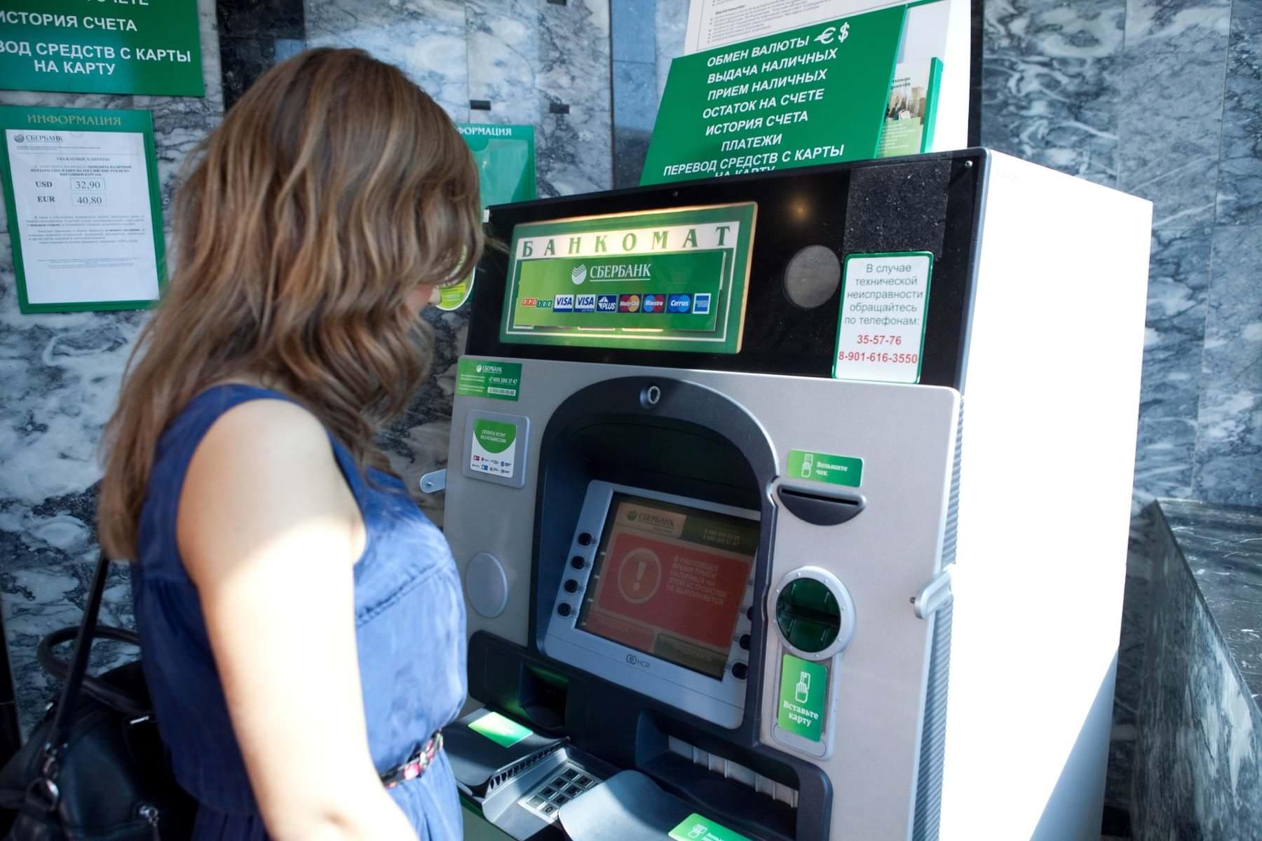 Сбербанк с 26 февраля изменил правила использования банкоматов