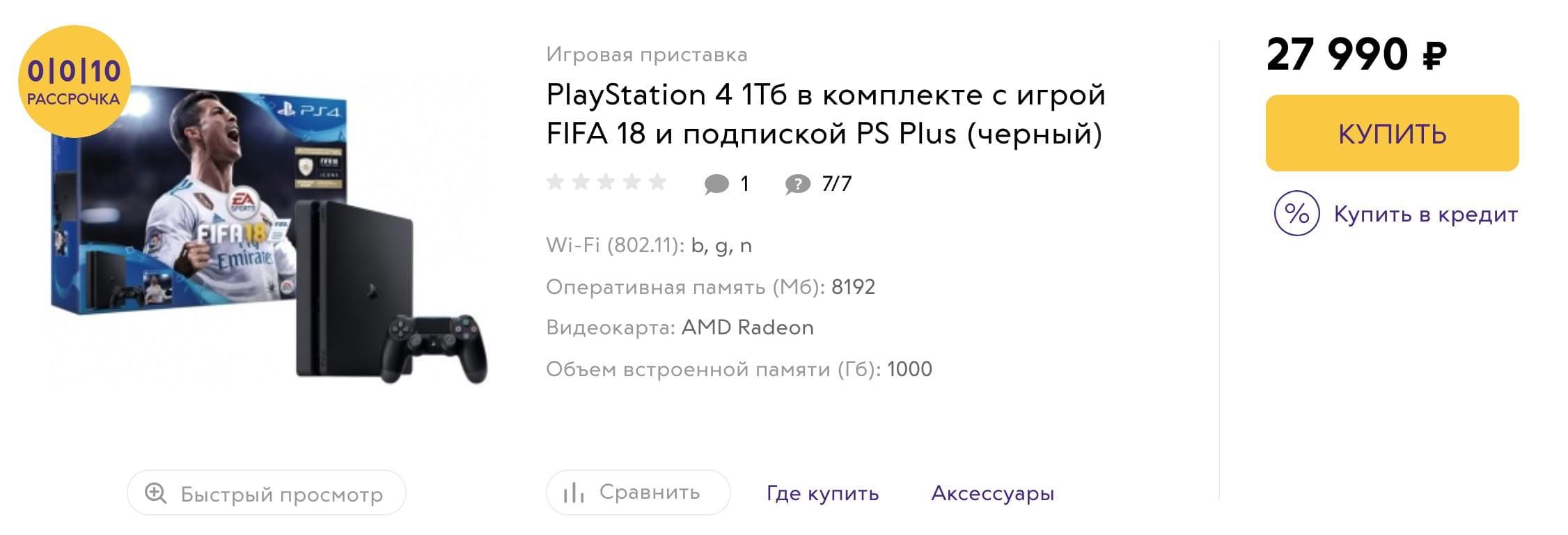 playstation 4 в кредит