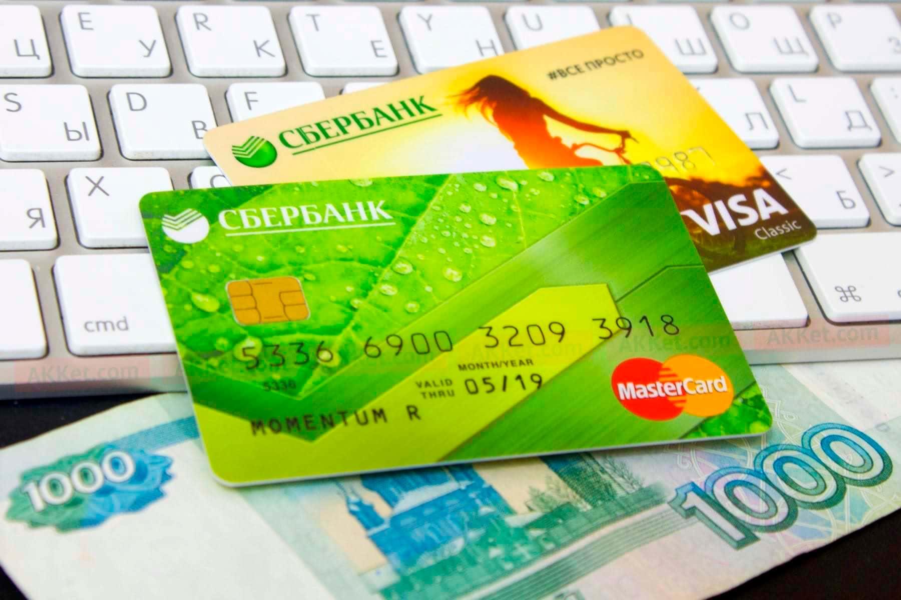 сбербанк с плохой кредитной историей