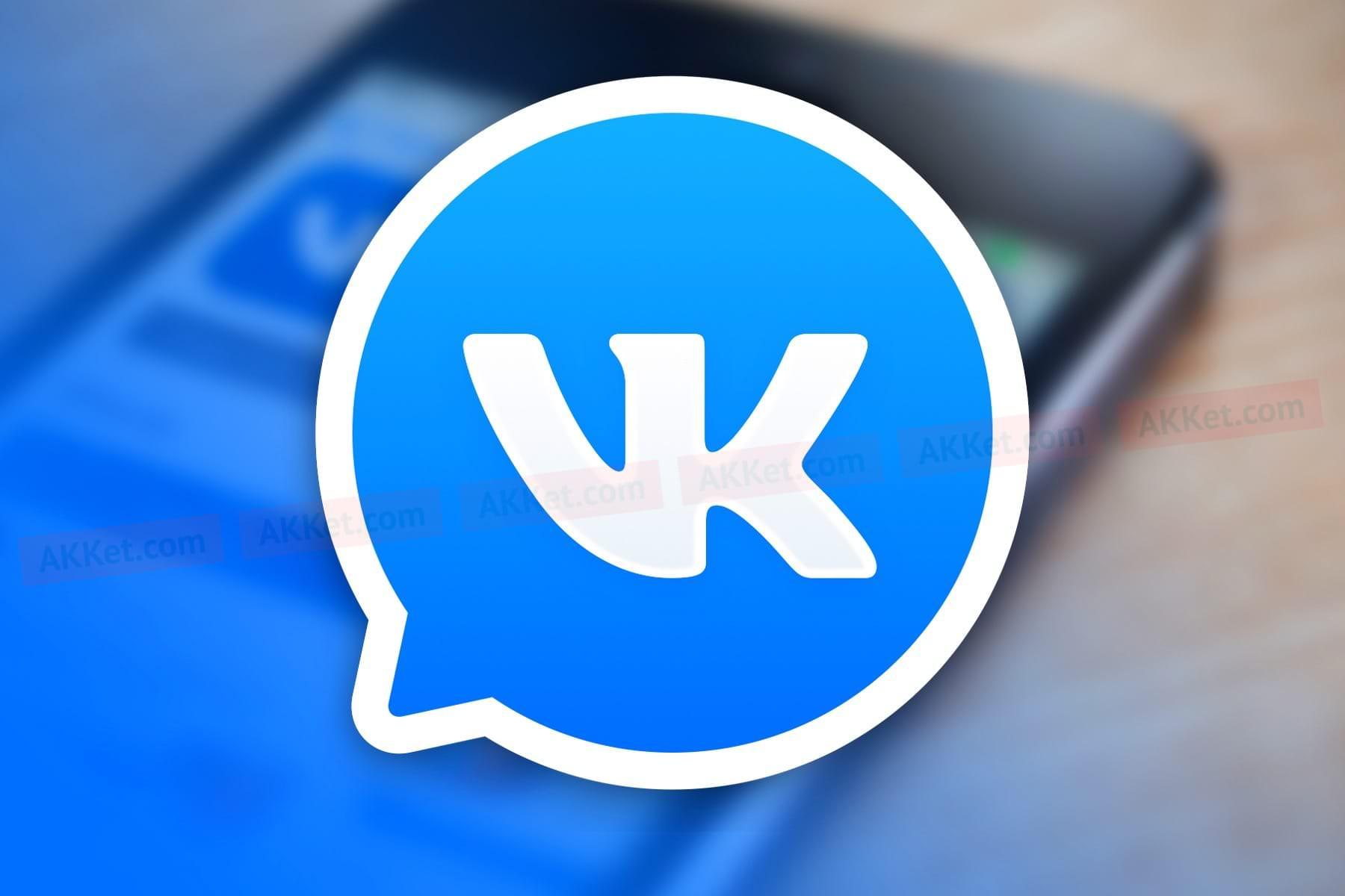 «ВКонтакте» вечно хранит все удаленные сообщения, файлы и